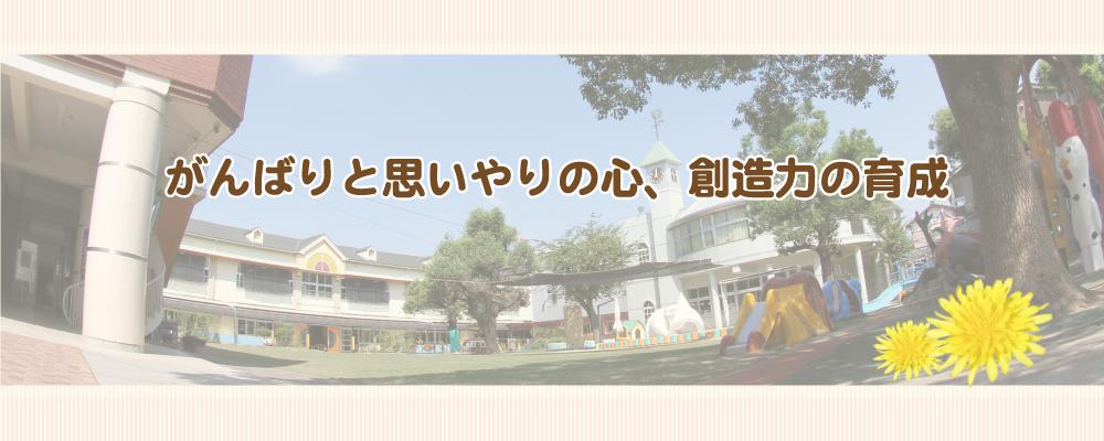上野台幼稚園