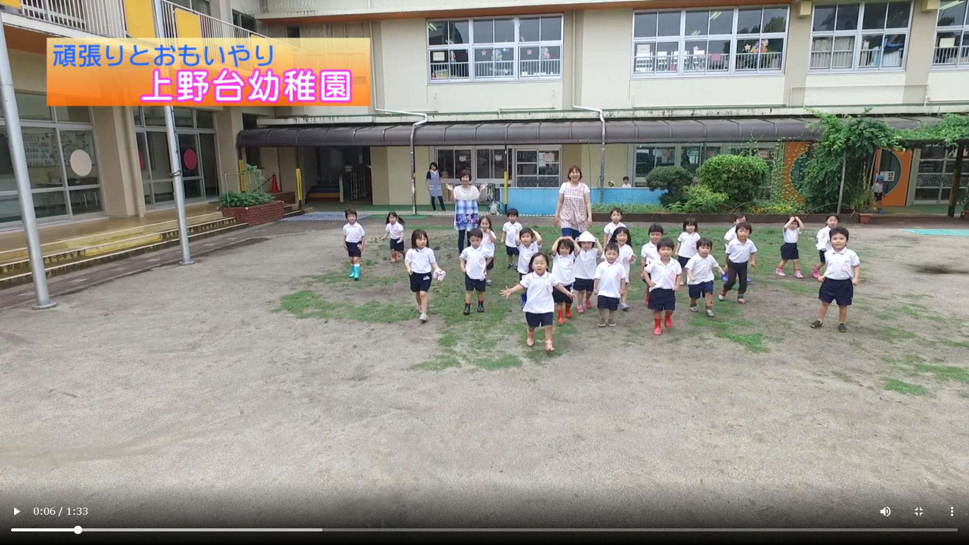 上野台幼稚園園の一日動画イメージ
