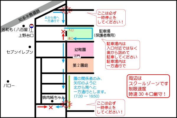 上野台幼稚園駐車場案内